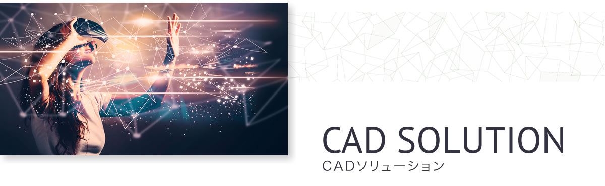 CADソリューション