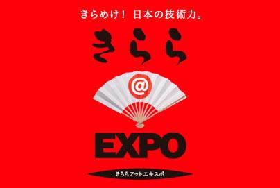 きらら@EXPO