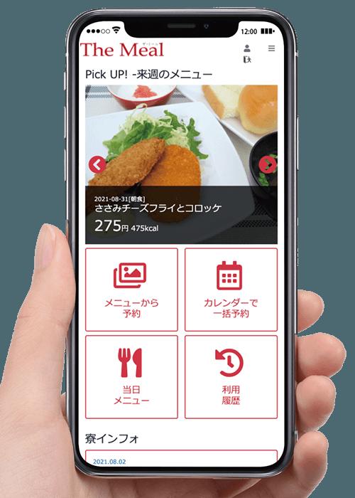 スマートフォン使用イメージ